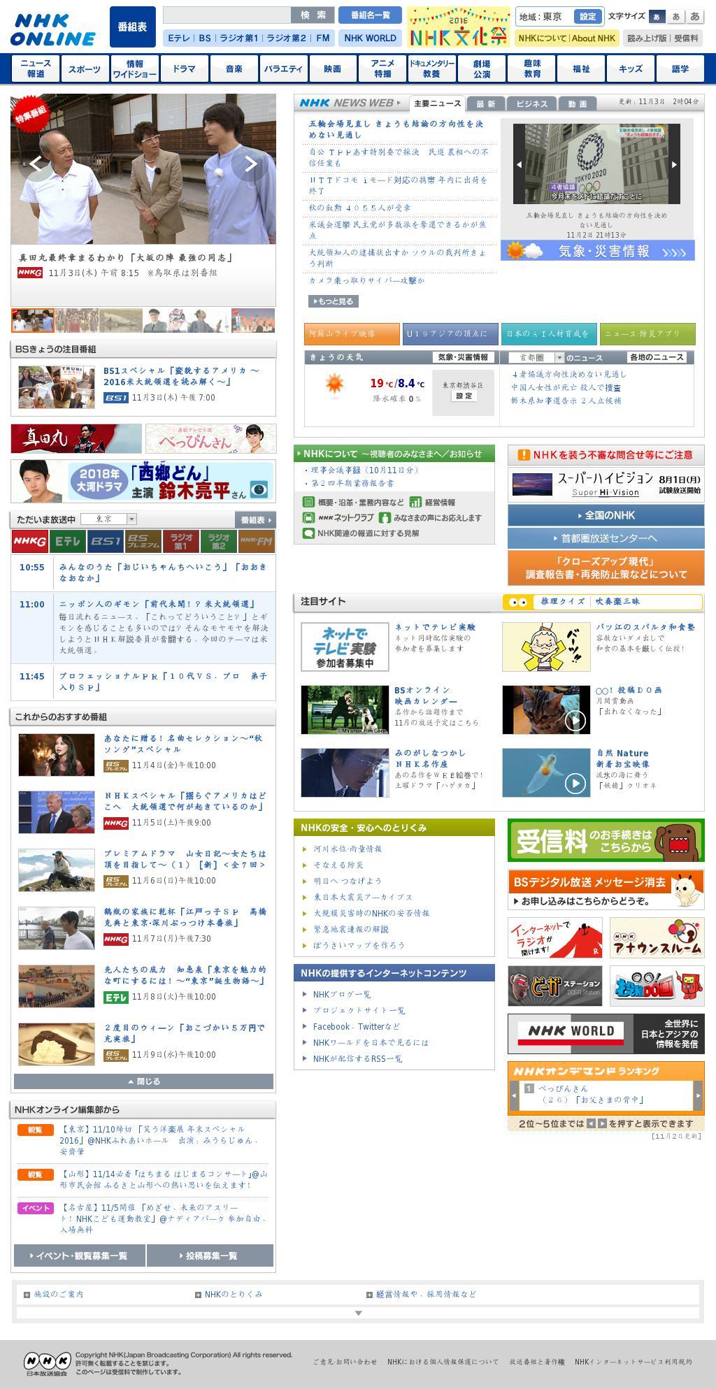 NHK Online at Thursday Nov. 3, 2016, 2:13 a.m. UTC