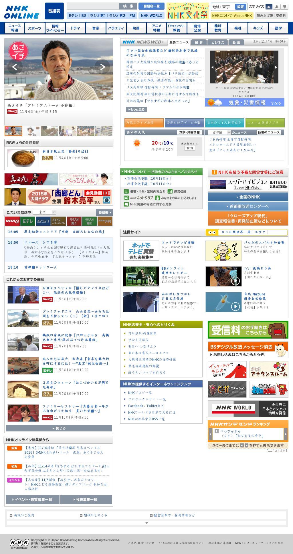 NHK Online at Friday Nov. 4, 2016, 8:11 a.m. UTC